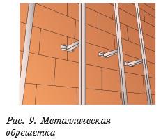Металлическая обрешетка